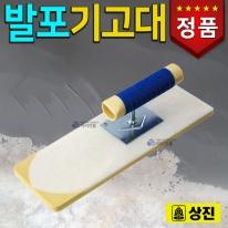 [상진] 발포 기고대 300x110mm