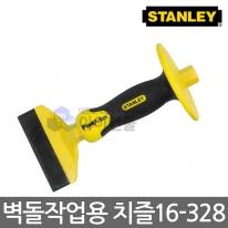 스탠리 벽돌작업용치즐(핸들가드) 16-328 스크래퍼
