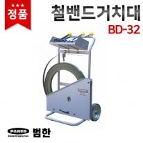 [범한] 철밴드거치대 BD-32 (25~32mm) 국산