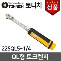 [토니치] QL형 토크렌치 225QL5-1/4 (kgf/m형)