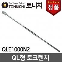 [토니치] QL형 토크렌치 QLE1000N2 (N/M형)