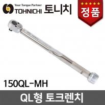 [토니치] QL형 토크렌치 150QL-MH (kgf/cm형)