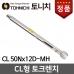 토니치 CL-MH 토크렌치 CL50Nx12D-MH 헤드교환식 N/m
