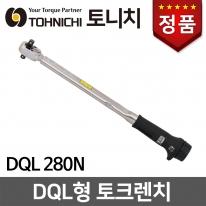 [토니치] DQL형 토크렌치DQL 280N (N/m형)