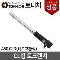 토니치 CL형토크렌치 작업용450CL3 kgf/cm헤드교환식