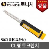 토니치 CL형토크렌치 작업용50CL kgf/cm헤드교환식
