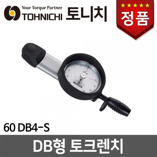 [토니치] DB형 토크렌치 검사용 (kgf/cm) 60 DB4-S