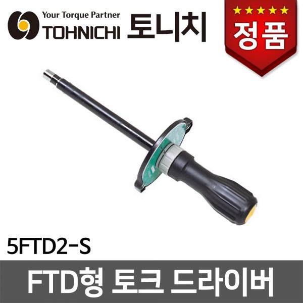 [토니치] FTD형 토크드라이버 5FTD2-S (kgf/cm)