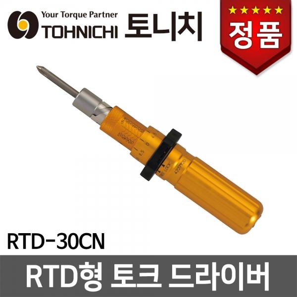 토니치 RTD형 토크 드라이버 작업용 RTD-30CN cN/m