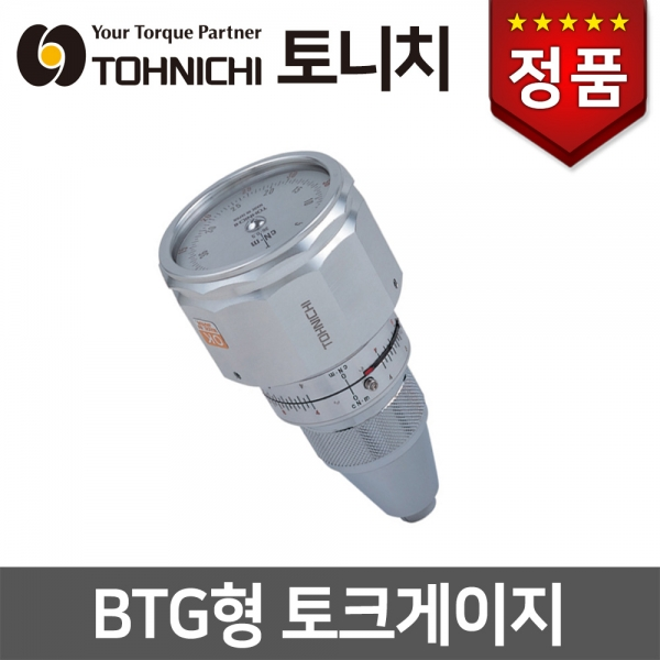 [토니치] BTG형 토크게이지