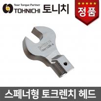 토니치 SH스패너형 토크렌치헤드 교체용 SH12D-12~22
