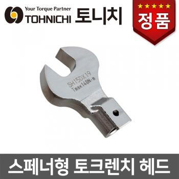 토니치 SH스패너형 토크렌치 헤드 교체용 SH22D-27~32