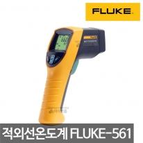 [플루크] 적외선 온도계 FLUKE-561 비접촉식 레이저