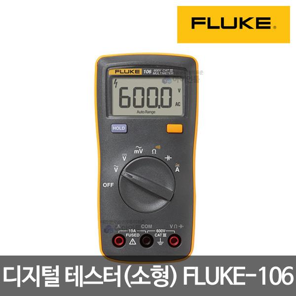 [플루크] 디지털 테스터 FLUKE-106 테스터기 측정기기