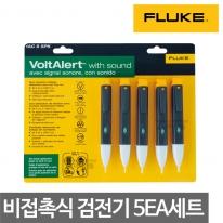 [플루크] 비접촉식검전기세트 FLUKE-1AC-A1-II-5PK