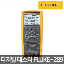 [플루크] 디지털 테스터기 FLUKE-289 멀티메타 측정기