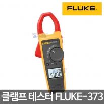 [플루크] 클램프 테스터 FLUKE-373 디지털 테스터기