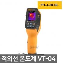 [플루크] 적외선온도계  VT-04 열화상 카메라 측정기