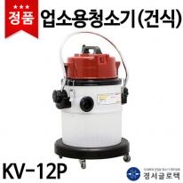 경서글로텍 업소용청소기 KV-12P (건식) 산업용청소기 용량42L 싸이클론흡입구