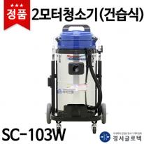 경서글로텍 산업용청소기 SC-103W 건습식청소기 스텐레스 용량65L