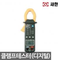 [새한] 디지털 클램프테스터 SH-2102 버저기능