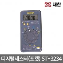 [새한] 디지털 테스터(포켓) ST-3234 (=SH-3234)