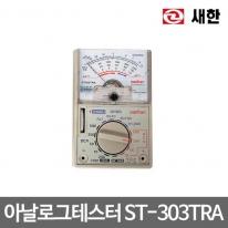 [새한] 아날로그테스터 ST-303TRA 전압 전류 저항