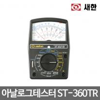 [새한] 아날로그테스터 ST-360TR 전압 전류 저항