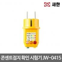 [새한] 콘센트접지확인시험기 JW-0415