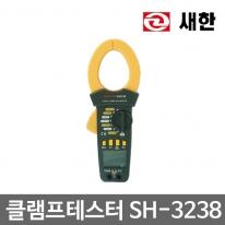[새한] 클램프테스터(디지털) SH-3238 다이오드 측정