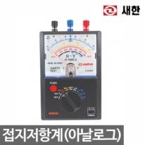 [새한] 접지저항계(아날로그) SH-5050A 간이접지기능