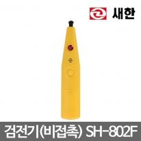 [새한] 검전기(비접촉) SH-802F (저압용/펜슬형)