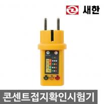 [새한] 콘센트접지확인시험기 SH-5010B