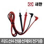 [새한] 리드선4 전용선제외 전기종사용