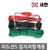 [새한] 리드선5 접지저항계용(세트)