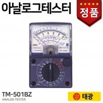 태광 아날로그 테스터기 TM-501BZ 멀티테스터