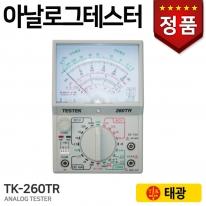 태광 아날로그 테스터기 TK-260TR 회로시험기