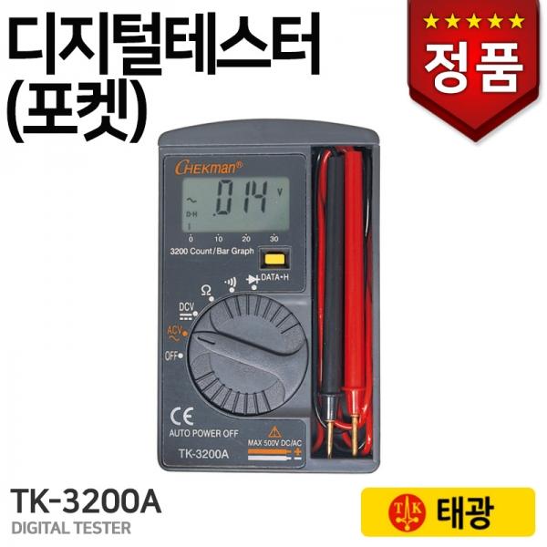 태광 디지털테스터(포켓) TK-3200A 포켓테스터기