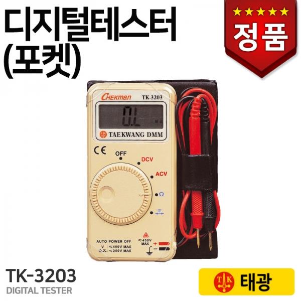 태광 디지털테스터(포켓) TK-3203 포켓테스터기