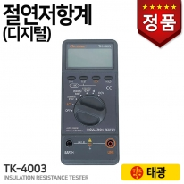 태광 절연저항계(디지털) TK-4003 메가테스터기