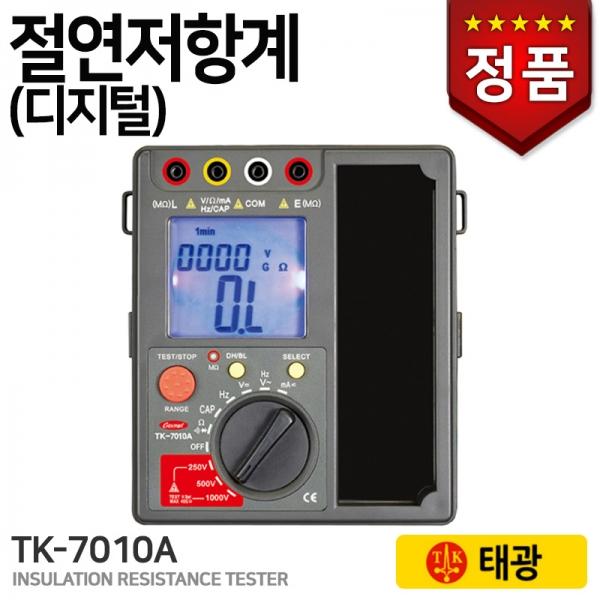태광 절연저항계(디지털) TK-7010A 멀티미터 테스터기