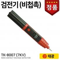 태광 검전기(비접촉) TK-8007 (7kV) 음향발광식