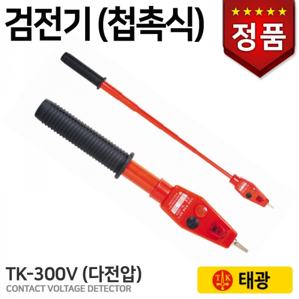 태광 검전기(접촉식) TK-300V 다전압 검전기 검진기