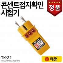 태광 콘센트 접지확인 시험기 TK-21 접지테스터기