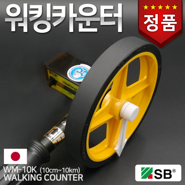 SB 워킹카운터(워킹메타) WM-10K (10cm-10km)