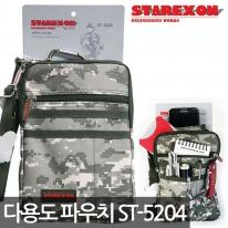 스타렉슨 다용도파우치 ST-5204 크로스 가방 공구집