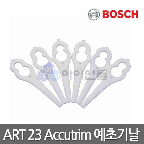 보쉬 ART23Accutrim 예초기 전용날 예초기날 24개