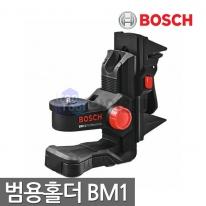 보쉬 범용홀더 BM1 마운트  라인및포인트레이저 GLL3-80P/GCL25