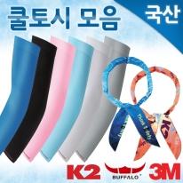 여름용품 쿨토시/아이스글랜/쿨스카프 모음전