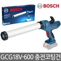 보쉬 충전코킹건 GCG18V-600 베어툴 본체만 실리콘건